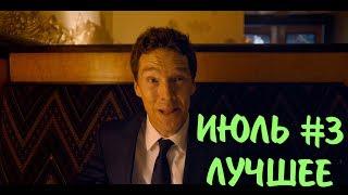 ЛУЧШИЕ ПРИКОЛЫ 2018 ИЮЛЬ #3 | Лучшая Подборка Прик...