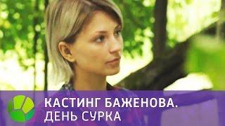 Кастинг Баженова. День сурка | Живая Планета