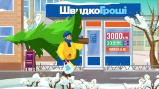 Швидко Гроші - онлайн кредиты наличными. Новогодний ролик(, 2016-12-12T15:23:27.000Z)