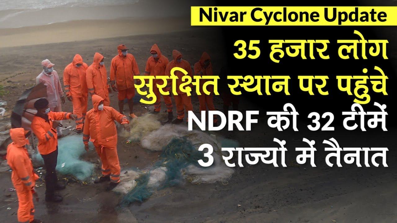 Nivar Cyclone Update: आज रात तमिलनाडु तट से टकराएगा चक्रवात Nivar, सभी फ्लाइट्स कैंसिल – Watch Video