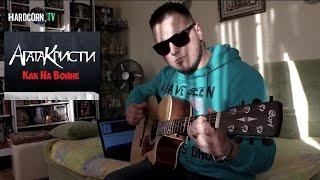 Агата Кристи -  Как на войне (Fingerstyle Guitar Cover)