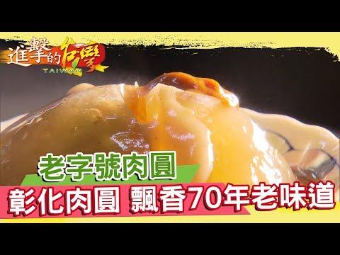 爭一口氣肉圓 母女力守招牌《進擊的台灣》第206集