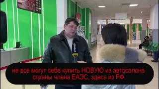 Реальная информация о регистрации авто из ЕАЭС.