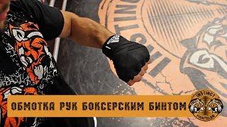 Как правильно наматывать боксерский бинт