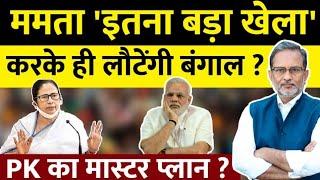 Mamata Banerjee 'इतना बड़ा खेला' करके ही लौटेंगी बंगाल ? मोदी को फंसाने की ऐसी तैयारी ?