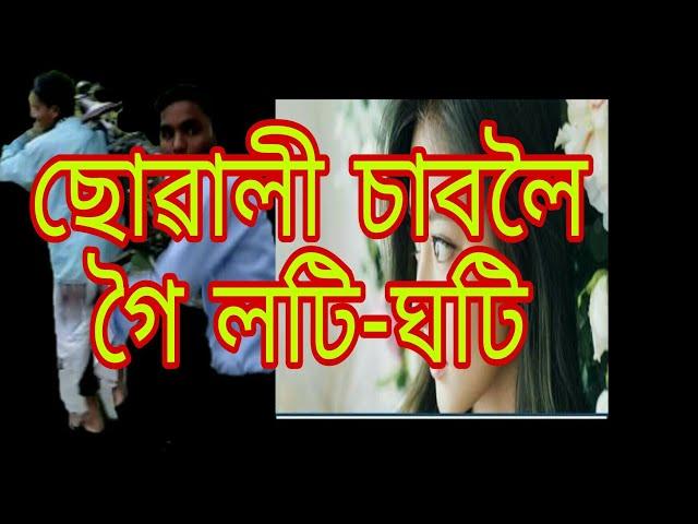 Suwali saboloi goi loti ghoti  Assames Comedy Video. Khati Darrangia. ?????? ????? ?? ???-??? ?