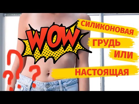 Силиконовая грудь как настоящая! Пластика груди через подмышку от Олега Бадака