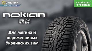 Nokian WR D4 специально для Украинских зим. Обзор WR D4