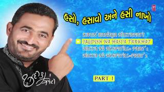 Official: Gujarati Comedy - Part 1 | Audio Jukebox | By Jagdish Trivedi