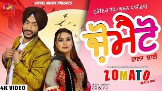 Zomato Wala Bai (Harinder Sandhu, Aman Dhaliwal) Mp3 Song Download