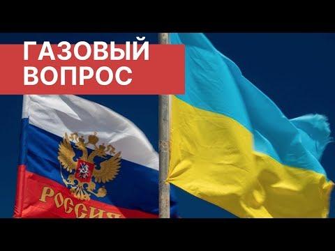 Россия и Украина достигли принципиального соглашения по газовому вопросу