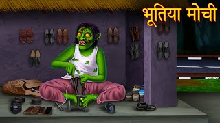 भूतिया मोची | Haunted Shoe Maker | Horror Stories in Hindi | Bhootiya Kahaniya | Stories in Hindi