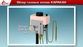 Обзор газовых котлов Каракан 2017