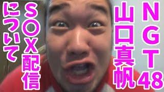 NGT48山口真帆ちゃんの例の動画について話します