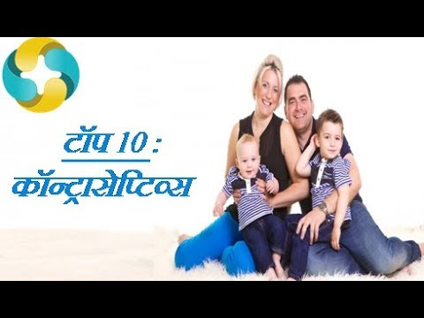 top-10-contraceptive-methods-||-top-10-garbh-nirodhak-upay