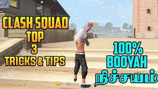 Clash Squad Top 3 Tricks & Tips || Tamil Free Fire Tricks