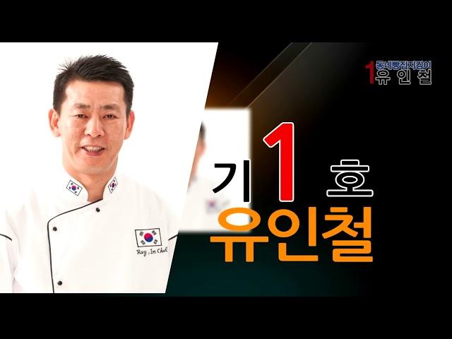 대한제과협회 유인철후보-선거영상