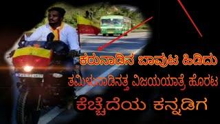 Karnataka flag in tamilnadu #karnatakaflag #karnatakaflagintamilnadu #katnatakaflaginbike