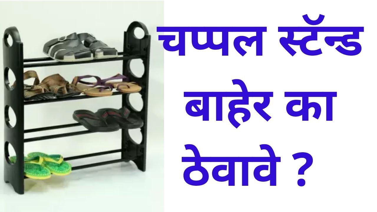 Vastu tips-चप्पल स्टॅन्ड घराबाहेर का ठेवावे?(Makrannd sardeshmukh)