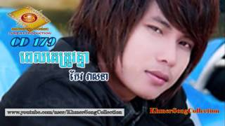 Keo Veasna Nonstop New Song 2014 - Sunday CD Vol 179