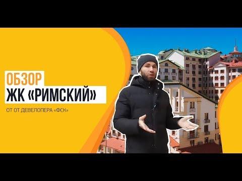 Обзор ЖК «Римский» от застройщика ГК «ФСК»