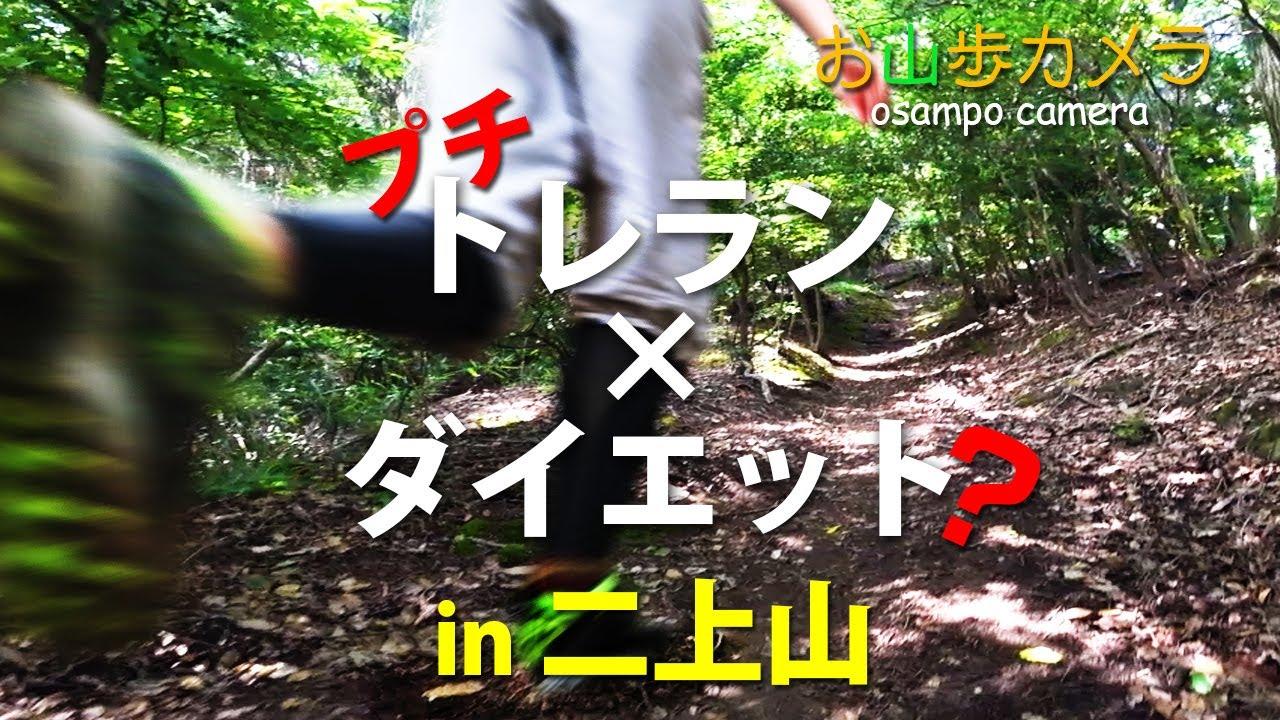お山歩カメラ 二上山 プチトレランでダイエット?(2020年6月 奈良県)
