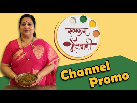 Ruchkar mejwani channel promo new marathi food channel youtube youtube premium forumfinder Image collections
