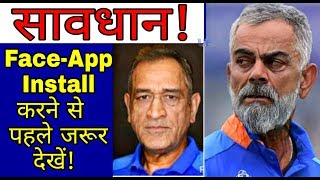 Is Face App safe to use? | Reality of FaceApp | face app Privacy policy | in Hindi