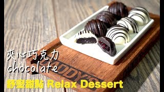Chocolate 夾心巧克力 紓壓甜點Relax Desserts 零失敗簡單做 Daddy