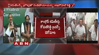 Komatireddy Rajagopal Reddy Sensational Comments On Congress Incharge Kuntiya | ABN Telugu