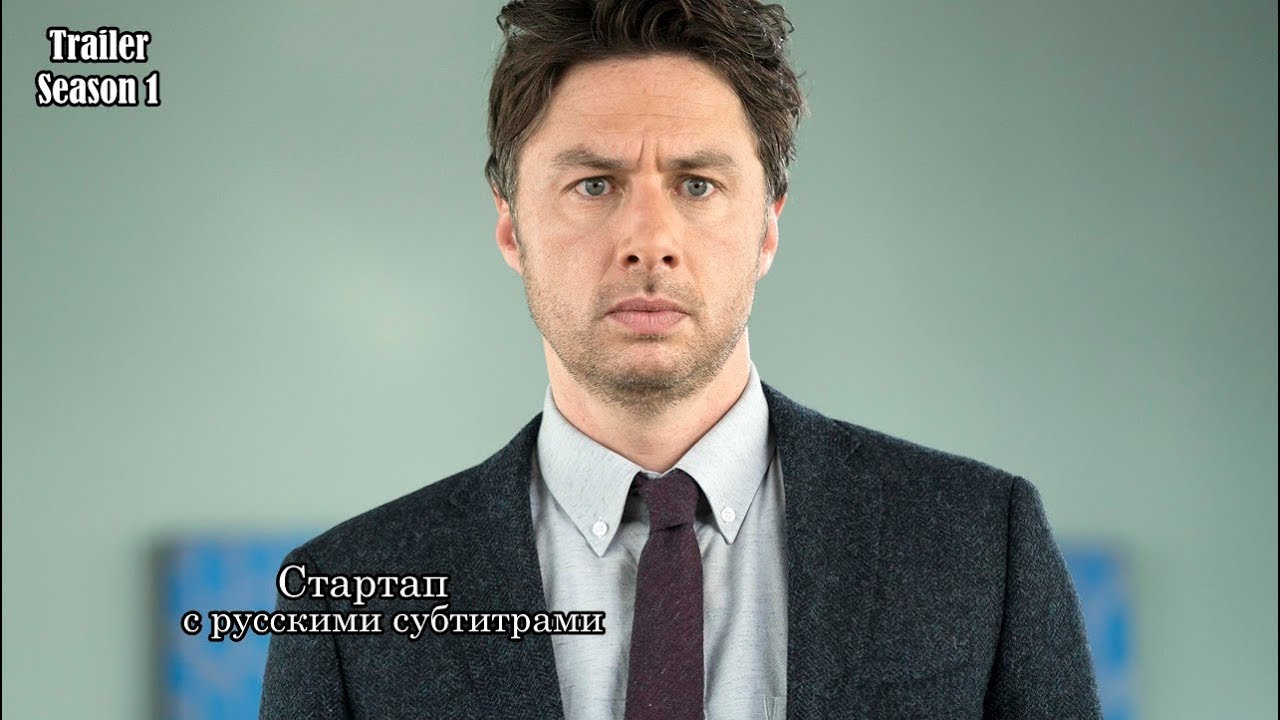 Стартап / Корпорация Алекса 1 сезон - Трейлер (Сериал 2018) // Alex Inc (ABC) Trailer