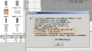 04:Sweet Home 3D 繪製牆體與地板、插入門窗 thumbnail