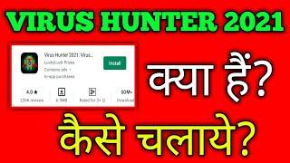 Virus Hunter App Kya Hai | How to use Virus Hunter App | Best Mobile Antivirus screenshot 1
