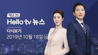 헬로TV뉴스 전남 10월 18일(금)