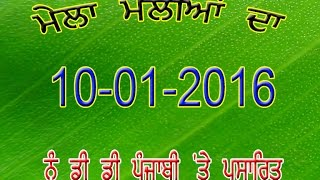 popular punjabi tv programme mela mellian da telecast on 10 jan 2016
