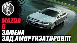 видео Замена амортизаторов Mazda (Мазда)