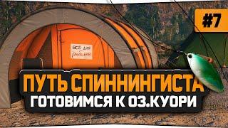 Русская Рыбалка 4 Собрал первую сборку для оз Куори Аккаунт спиннингиста 7