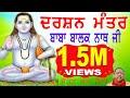 Darshan Mantra Baba Balak Nath Sohan Lal Saini
