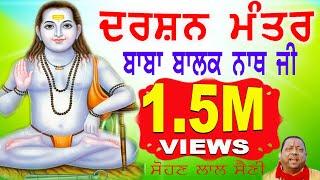 Darshan Mantra Baba Balak Nath   Sohan Lal Saini   Baba Balaknath Bhajan   Balle Balle Tune Bhakti