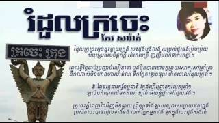 Video Keo Sarat {rom dol kro jes} download MP3, 3GP, MP4, WEBM, AVI, FLV Desember 2017