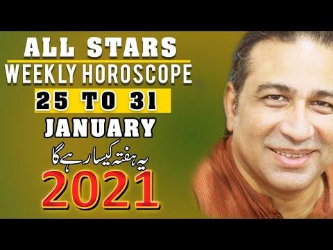 Weekly Horoscope Astrology | ye hafta kaisa rahe ga 2021| Weekly Readings Haider Jafri