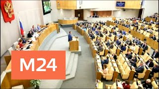 Смотреть видео Госдума приняла закон о контрсанкциях в отношении США и других стран - Москва 24 онлайн
