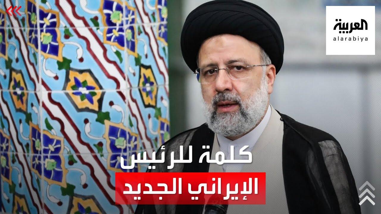 كلمة للرئيس الإيراني الجديد إبراهيم رئيسي بعد أداء القسم أمام البرلمان  - نشر قبل 2 ساعة