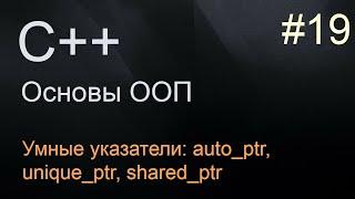 ООП С++ с нуля: урок 19 - умные указатели auto ptr, unique ptr, shared ptr