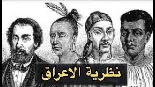 نظرية الأعراق و تاريخ العنصرية