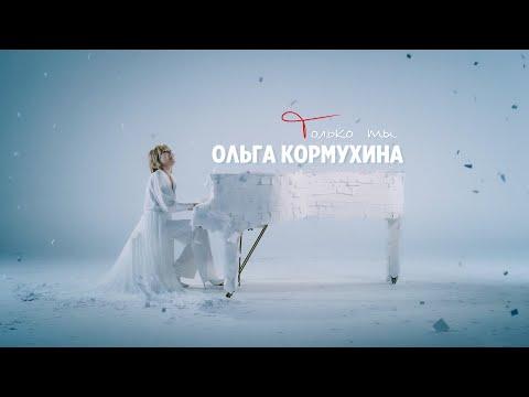 Смотреть клип Ольга Кормухина - Только Ты