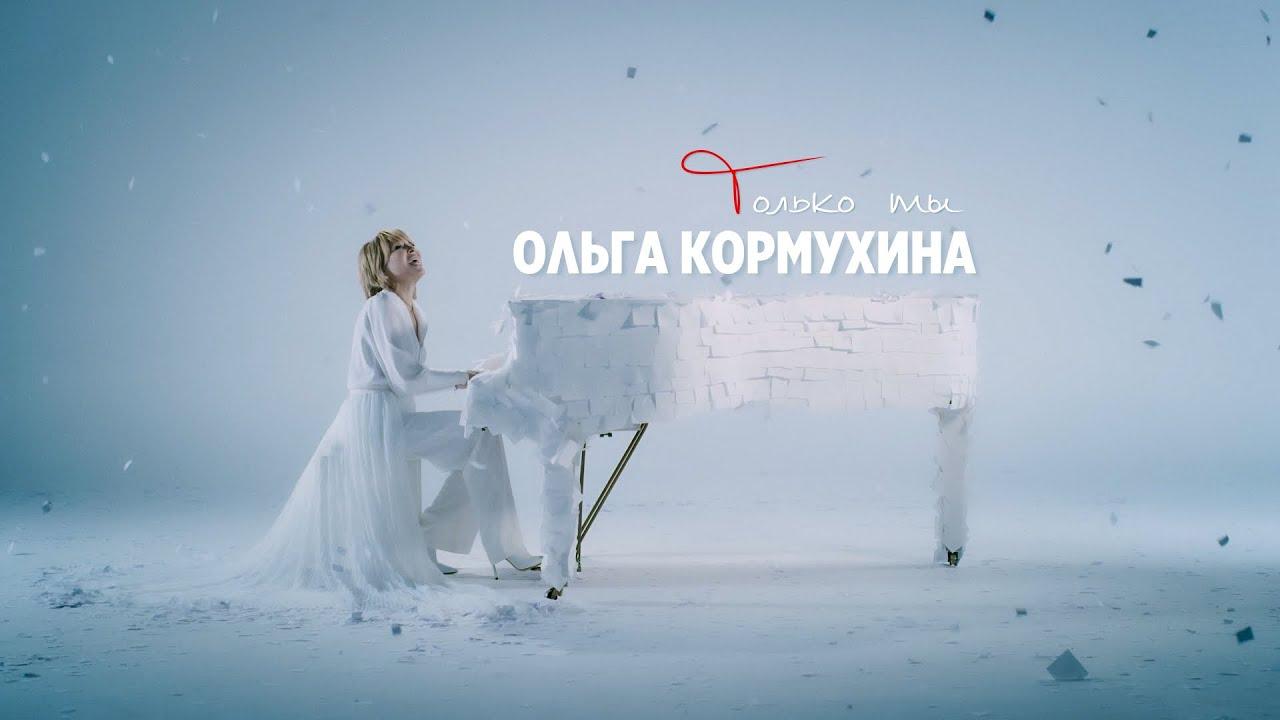 Ольга Кормухина — Только ты (Премьера клипа, 2019)