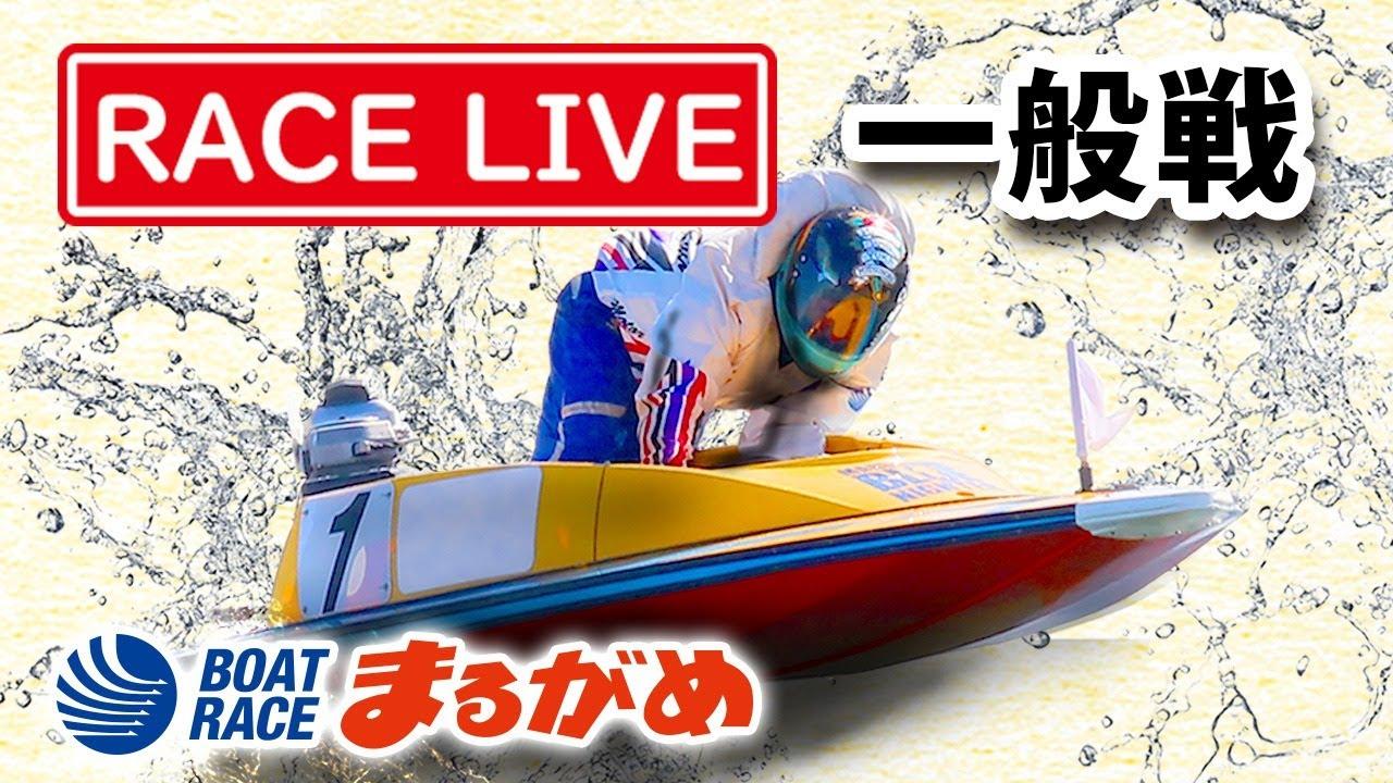 ボートレース戸田 リプレイ
