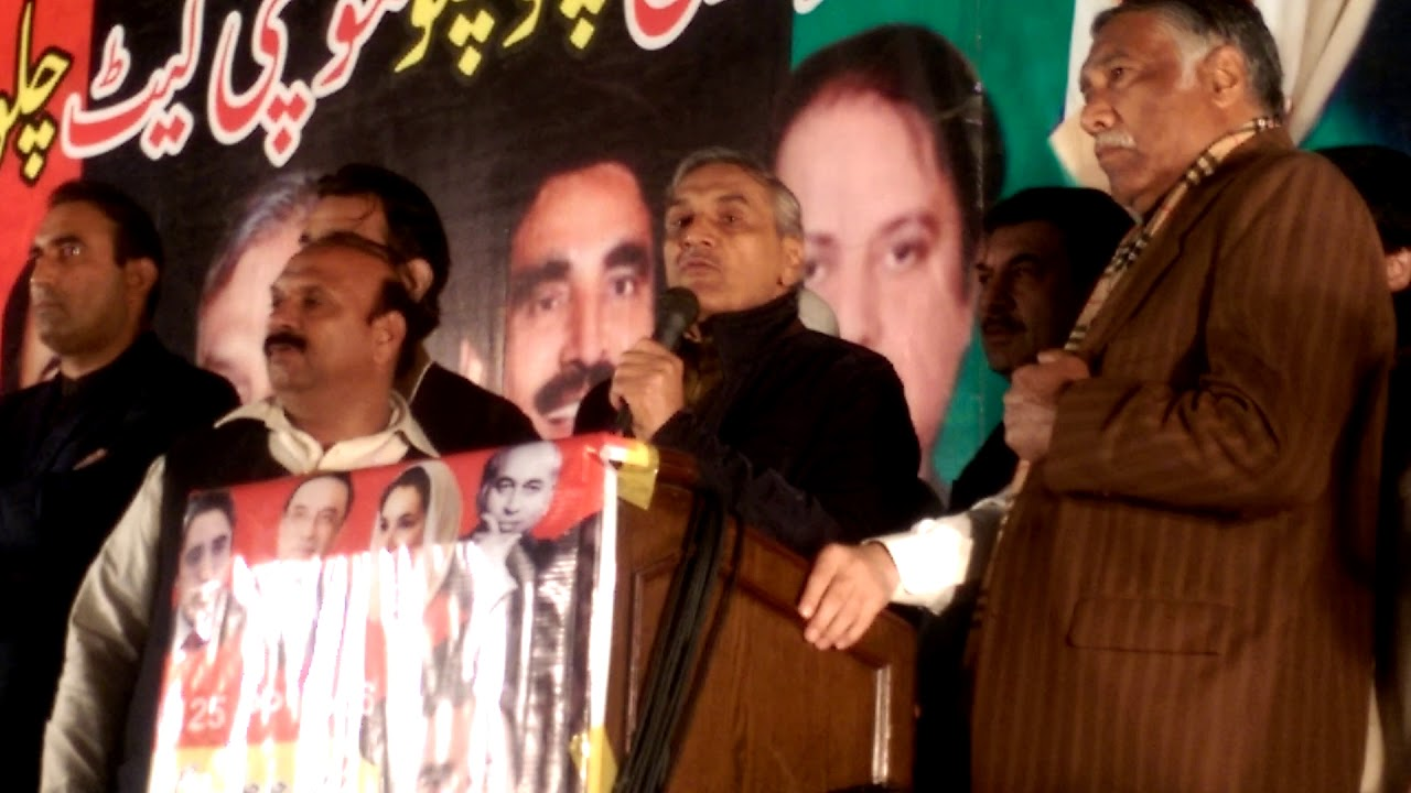 Chaudhary Manzoor Ahmed Addrssing To Jalsa In Lahore PPP