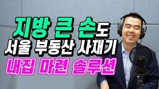 """[내 집 마련 솔루션] """"오름세 탄 서울 부동산 사자""""…"""